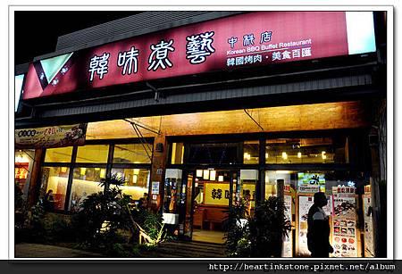 韓味煮藝(20110227)1.jpg