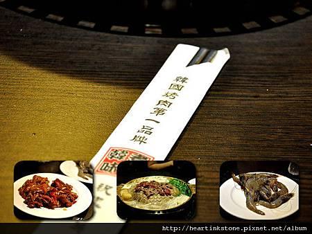 韓味煮藝(20110227)2.jpg