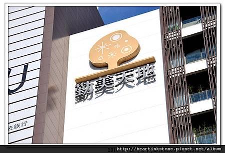 勤美誠品隨走(20100925)1.jpg