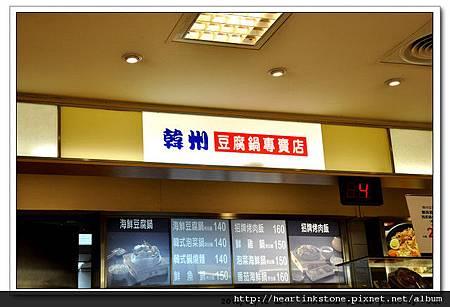 新光三越美食街(20100710)1.jpg