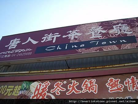 唐人街(20091112).jpg