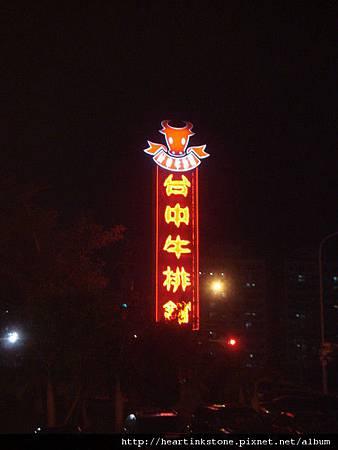 元太祖(20090915)1.jpg