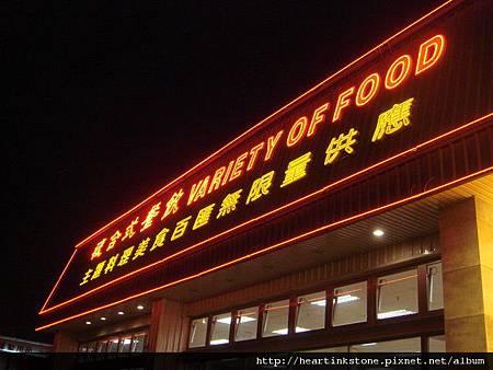 元太祖(20090915)2.jpg