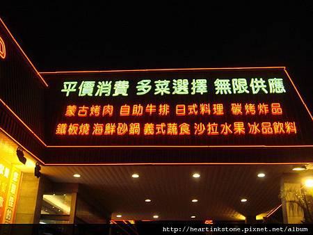 元太祖(20090915)3.jpg