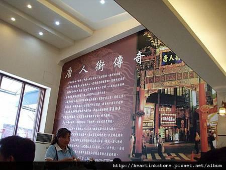 唐人街(20080826)15.jpg