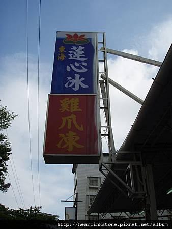 唐人街(20080826)16.jpg