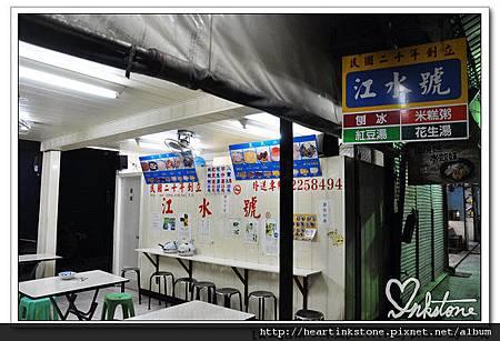 江水號(20111116)1.jpg