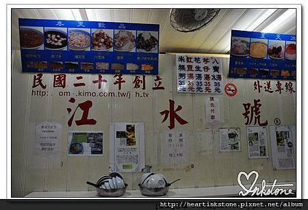江水號(20111116)5.jpg