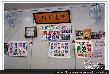 紅豆小屋 (20111115)3.jpg