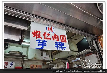 川記芋粿 (20111115)1.jpg