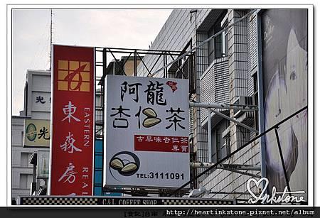 阿龍杏仁茶(20111013)1.jpg