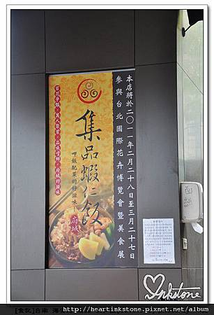集品蝦仁飯(20111013)1.jpg