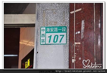 集品蝦仁飯(20111013)3.jpg