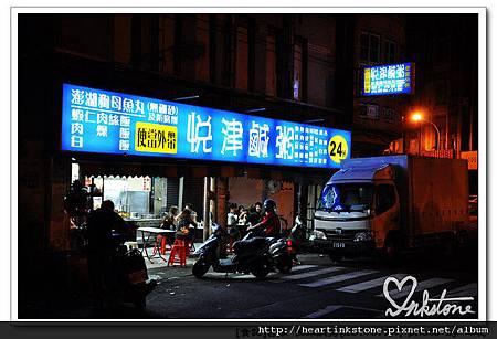 悅津鹹粥(20110724)1.jpg