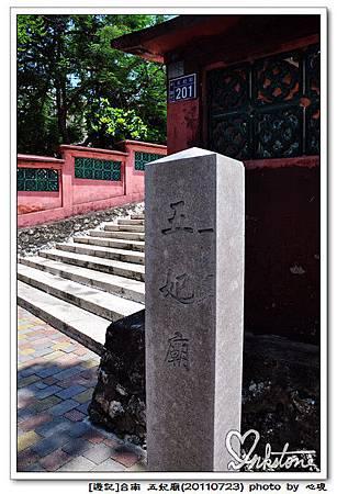 五妃廟(20110723)1.jpg