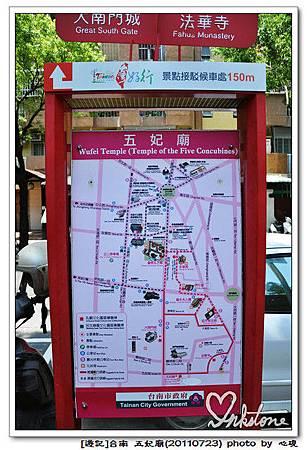 五妃廟(20110723)2.jpg