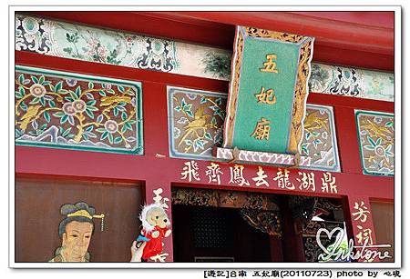 五妃廟(20110723)6.jpg
