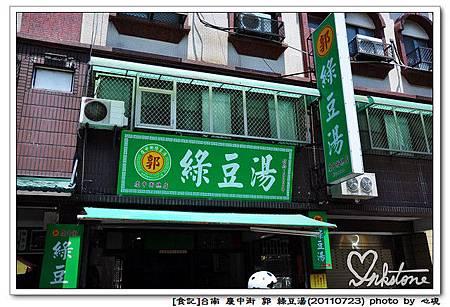 五妃廟(20110723)16.jpg