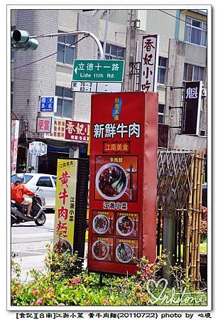 黃牛肉麵(20110722)1.jpg