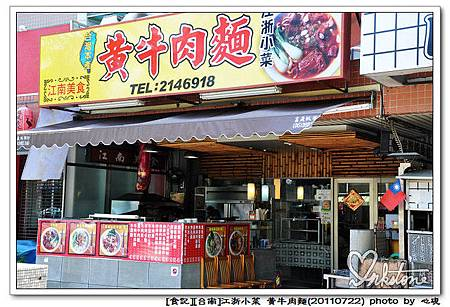 黃牛肉麵(20110722)2.jpg