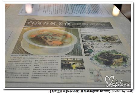 黃牛肉麵(20110722)4.jpg