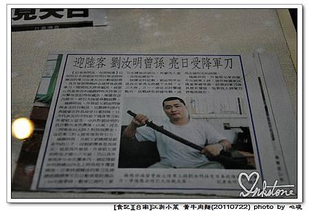 黃牛肉麵(20110722)5.jpg