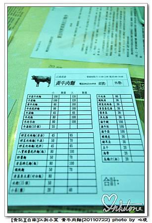 黃牛肉麵(20110722)6.jpg