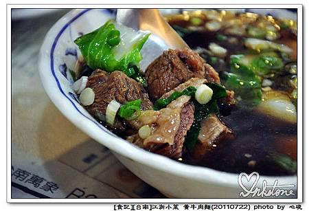 黃牛肉麵(20110722)8.jpg