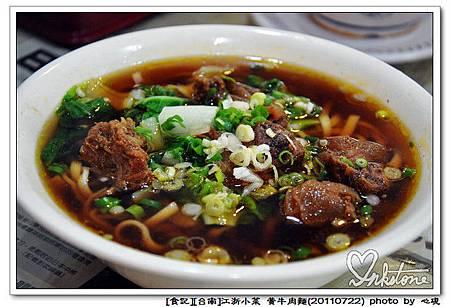 黃牛肉麵(20110722)11.jpg