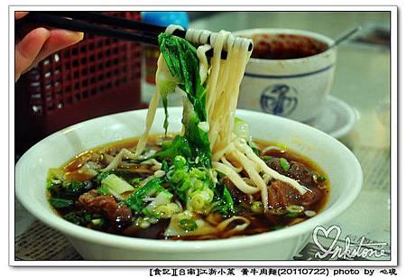 黃牛肉麵(20110722)12.jpg
