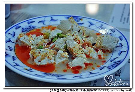 黃牛肉麵(20110722)13.jpg