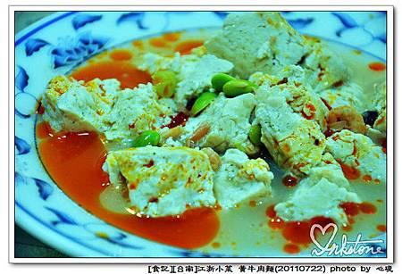 黃牛肉麵(20110722)14.jpg