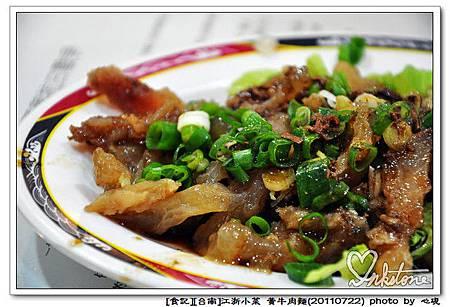 黃牛肉麵(20110722)16.jpg