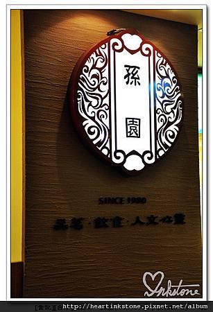 孫園(20110720)1.jpg