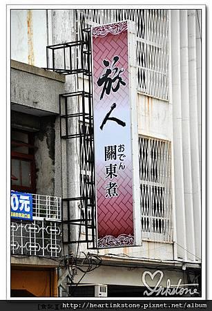 旅人關東煮(20110719)1.jpg