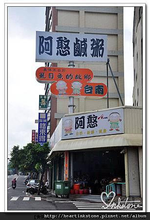 阿憨鹹粥(20110719)1.jpg