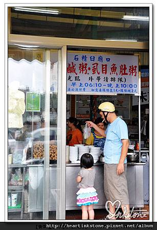 阿憨鹹粥(20110719)3.jpg