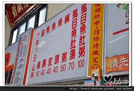 阿憨鹹粥(20110719)5.jpg