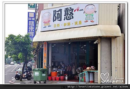阿憨鹹粥(20110719)13.jpg