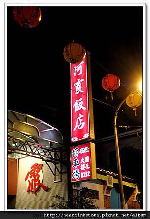 阿霞飯店(20110427)1.jpg