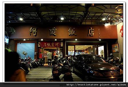 阿霞飯店(20110427)2.jpg