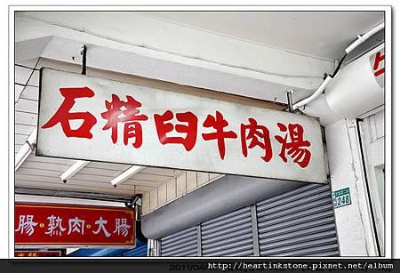 台南小吃巡禮(20110414)3.jpg