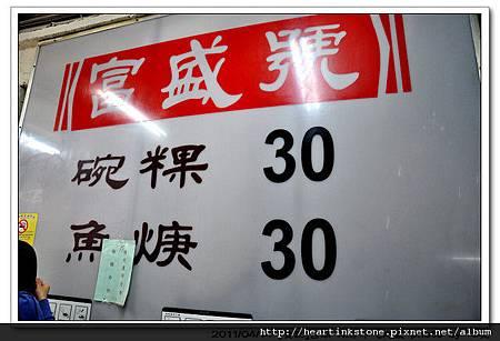 台南小吃巡禮(20110414)9.jpg