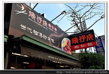 台南小吃巡禮(20110414)30.jpg