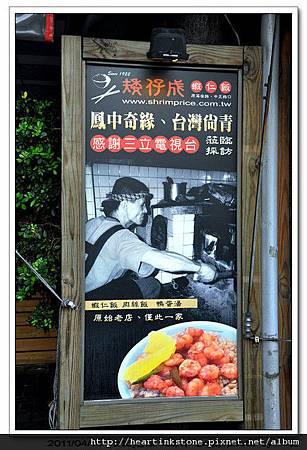 台南小吃巡禮(20110414)31.jpg