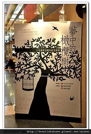 三毛特展(20110414)1.jpg