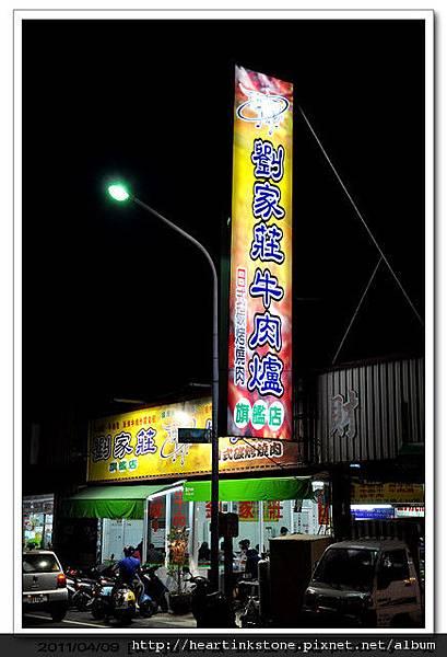 劉家莊牛肉爐(20110409)1.jpg