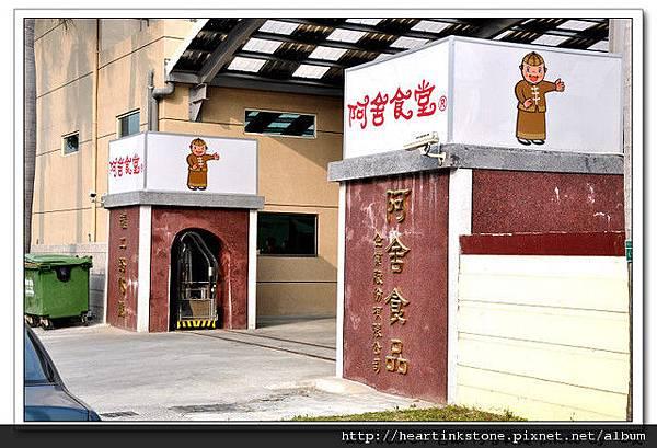 阿舍乾麵(20110304)2.jpg