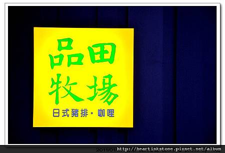 品田牧場(20110127)1.jpg