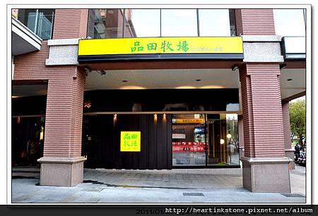 品田牧場(20110127)2.jpg